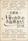 交響録 N響で出会った名指揮者たち【メール便を選択の場合送料無料】
