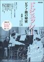 【10月下旬発売予定・予約受付中♪】ドビュッシー ピアノ曲の秘密 DVD付【メール便を選択の場...