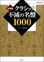 ムック 最新版 クラシック不滅の名盤1000【メール便を選択の場合送料無料】