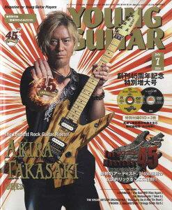 ヤングギター 2014年7月号【メール便不可商品】