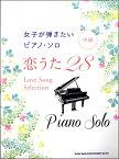 女子が弾きたいピアノ・ソロ 恋うた28【楽譜】【メール便を選択の場合送料無料】