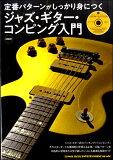 定番パターンがしっかり身につく ジャズ・ギター・コンピング入門(CD付)【楽譜】【メール便を選択の場合送料無料】