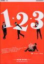 バンドスコア THE BAWDIES「1−2−3」【楽譜】【メール便を選択の場合送料無料】