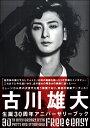 【取寄品】古川雄大 30th ANNIVERSARY BOOK Free&Easy【メール便を選択の場合送料無料】