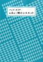 バンドスコア aiko/時のシルエット【楽譜】【メール便を選択の場合送料無料】