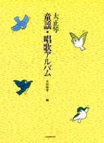 大正琴 童謡・唱歌アルバム【楽譜】【メール便を選択の場合送料無料】