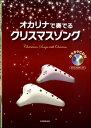 オカリナで奏でるクリスマスソング カラオケCD付【楽譜】【メ...