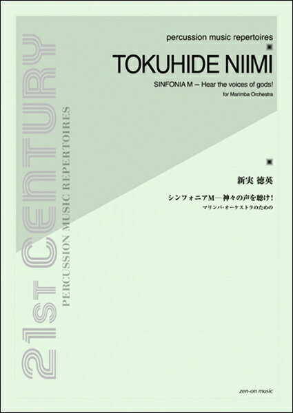 本・雑誌・コミック, 楽譜 M
