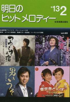 【取寄品】明日のヒットメロディー 2013年2月号【楽譜】