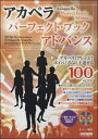 アカペラ・パーフェクト・ブック〜アドバンス〜CD付【楽譜】【メール便を選択の場合送料無料】