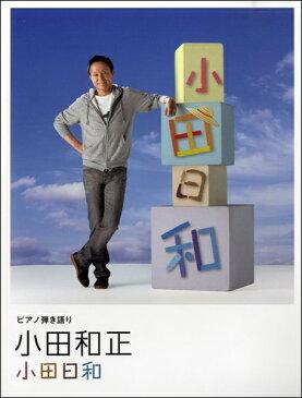 【現品限り】ピアノ弾き語り 小田和正/小田日和【楽譜】