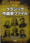 音楽史順で読む 決定版!!クラシック作曲家ファイル