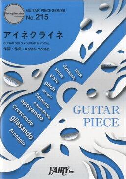 ギタースピース215 アイネクライネ/米津玄師【楽譜】