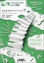 PP1265ピアノピース さよならセンセーション/せんせーションズ【楽譜】