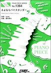 【取寄品】PP1364ピアノピース さよならバイスタンダー/YUKI【楽譜】