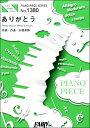 【取寄品】PP1380ピアノピース ありがとう/大橋卓弥【楽譜】