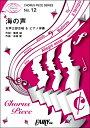 【取寄品】CP12コーラスピース 海の声/浦島太郎(桐谷健太)【楽譜】