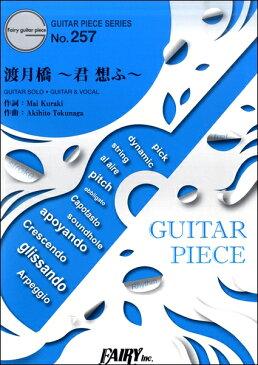 【取寄品】GP257ギターピース 渡月橋〜君 想ふ〜/倉木麻衣【楽譜】