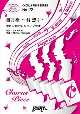 【取寄品】CP22コーラスピース 渡月橋 〜君 想ふ〜/倉木麻衣【楽譜】