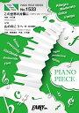 PP1533ピアノピース この世界の片隅に〈ピアノソロ・バージョン〉 c/w 山の向こうへ(唄:松本穂香)/久石譲【楽譜】