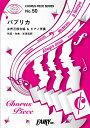 CP50コーラスピース パプリカ〈女声三部合唱〉/Foorin【楽譜】