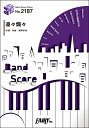BP2187バンドスコアピース 凛々爛々/赤い公園【楽譜】