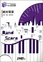 BP2239バンドスコアピース 絶対零度/赤い公園【楽譜】