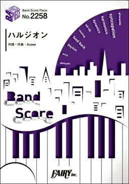 BP2258バンドスコアピース ハルジオン/YOASOBI【楽譜】