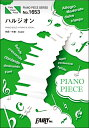 PP1653ピアノピース ハルジオン/YOASOBI【楽譜】