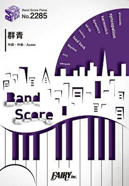 【10月中旬発売予定・予約受付中♪】BP2285 バンドスコアピース 群青/YOASOBI【楽譜】