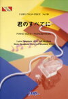 【取寄品】ピアノピース733 君のすべてに/Spontania,JUJU,Jeff Miyahara【楽譜】