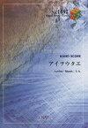 バンドスコアピース1597 アイヲウタエ/春奈るな【楽譜】