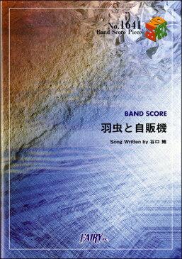 バンドスコアピース1641 羽虫と自販機/KANA−BOON【楽譜】