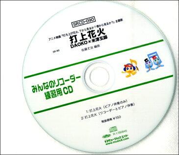 SRCD090 SRみんなのリコーダー・練習用CD−090【メール便不可商品】