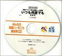 SHCD029 SHみんなの鍵盤ハーモニカ・練習用CD−029 いつも何度でも【メール便不可商品】