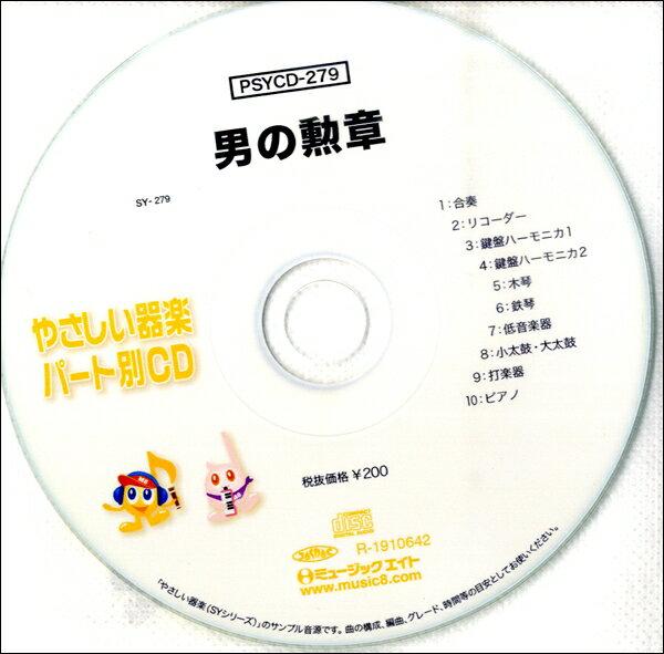 本・雑誌・コミック, 楽譜 PSYCD279 SYvol279