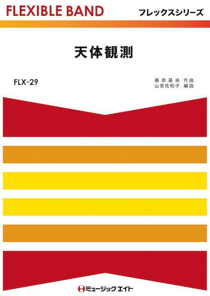 產品詳細資料,日本Yahoo代標|日本代購|日本批發-ibuy99|圖書、雜誌、漫畫|楽譜 【取寄品】FLX29 天体観測/BUMP OF CHICKEN【メール便を選択の場合送料無料】
