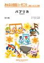 【取寄品】SH48 パプリカ/Foorin【楽譜】