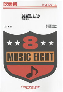 QH525 HELLO/福山雅治【楽譜】【送料無料】【smtb-u】