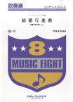 QC15 吹奏楽(コンサート) 結婚行進曲(メンデルスゾーン)【楽譜】【送料無料】【smtb-u】[音符クリッププレゼント]