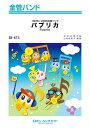 SB473 パプリカ/Foorin【楽譜】【メール便を選択の場合送料無料】