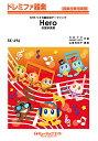 SK696 Hero/安室奈美恵【楽譜】【送料無料】【smtb-u】[音符クリッププレゼント]