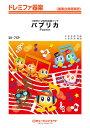 SK759 パプリカ/Foorin【楽譜】【メール便を選択の場合送料無料】