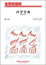 SA73 パプリカ/Foorin【楽譜】【メール便を選択の場合送料無料】