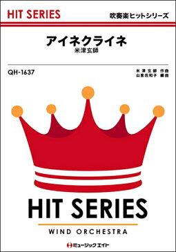 QH1637 アイネクライネ/米津玄師【楽譜】【メール便を選択の場合送料無料】