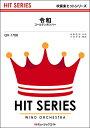 【取寄品】QH1708 吹奏楽ヒットシリーズ 令和/ゴールデンボンバー【楽譜】【メール便を選択の場合送料無料】