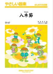 【取寄品】SY67 八木節【楽譜】【メール便送料無料】