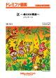 SK541 江〜姫たちの戦国〜メインテーマ【楽譜】【送料無料】【smtb-u】
