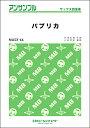 MASX66 パプリカ【サックス四重奏】/Foorin【楽譜】【メール便を選択の場合送料無料】