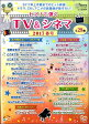 【取寄品】月刊ピアノ5月号増刊 月刊ピアノプレゼンツ ピアノで弾く TV&シネマ2017春号